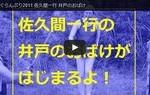r 1ぐらんぷり2011 佐久間一行の「井戸のおばけ」