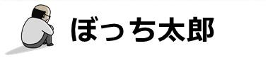 ぼっち太郎のブログ